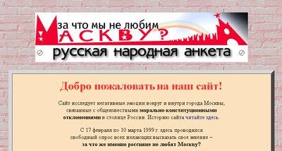 За что мы не любим Москву