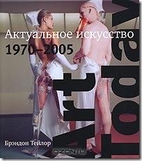 ART TODAY. Актуальное искусство 1970-2005